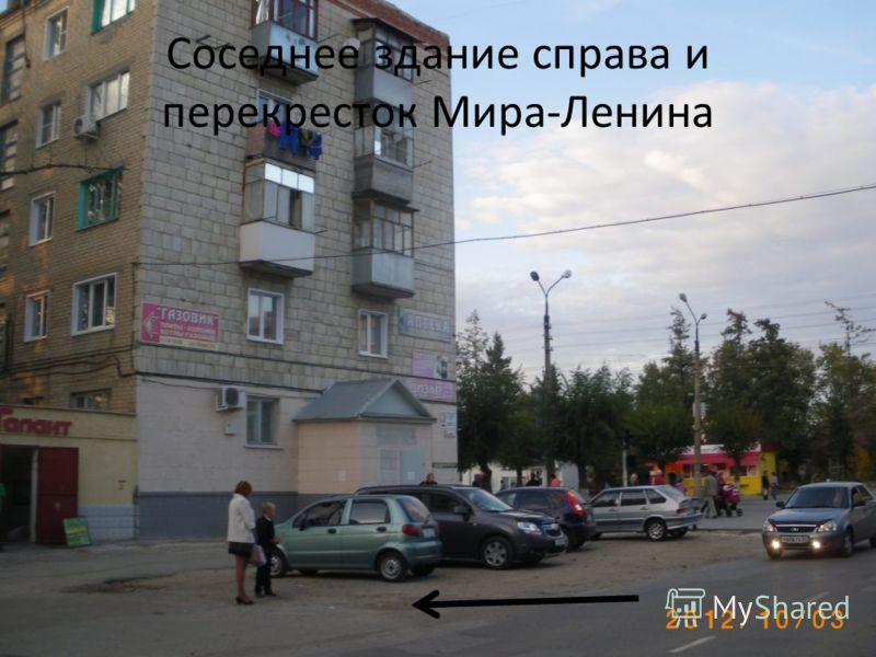Соседнее здание справа и перекресток Мира-Ленина