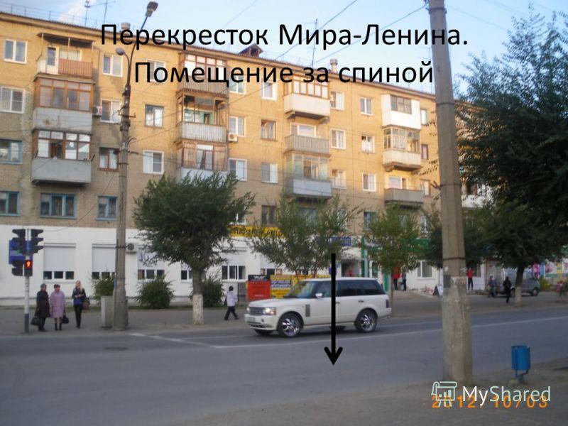 Перекресток Мира-Ленина. Помещение за спиной