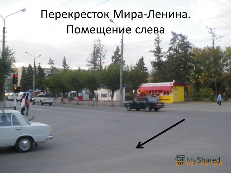 Перекресток Мира-Ленина. Помещение слева