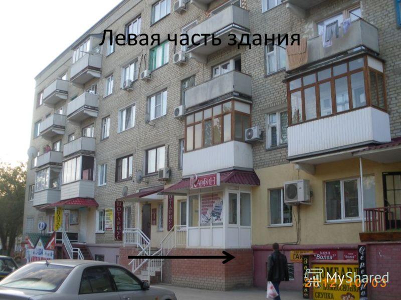 Левая часть здания