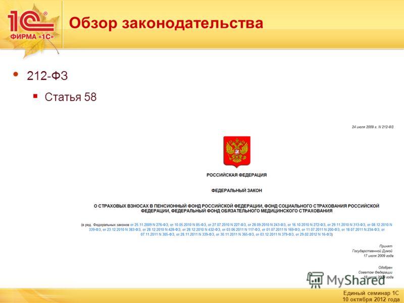 Единый семинар 1С 10 октября 2012 года Обзор законодательства 212-ФЗ Статья 58