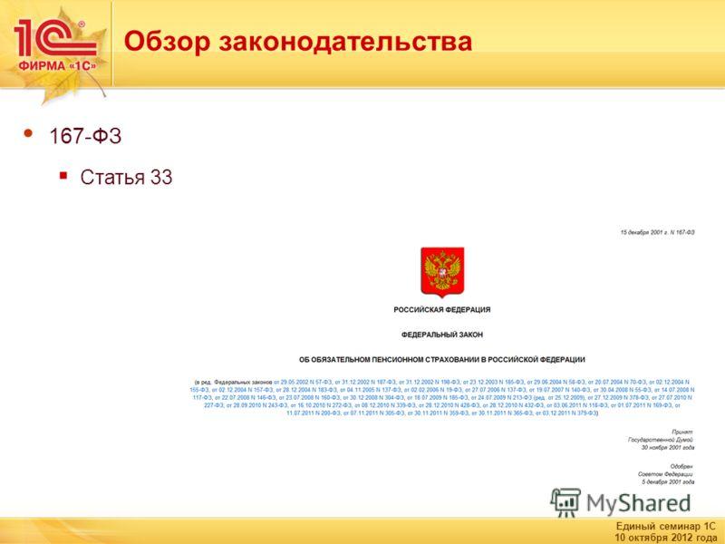 Единый семинар 1С 10 октября 2012 года Обзор законодательства 167-ФЗ Статья 33