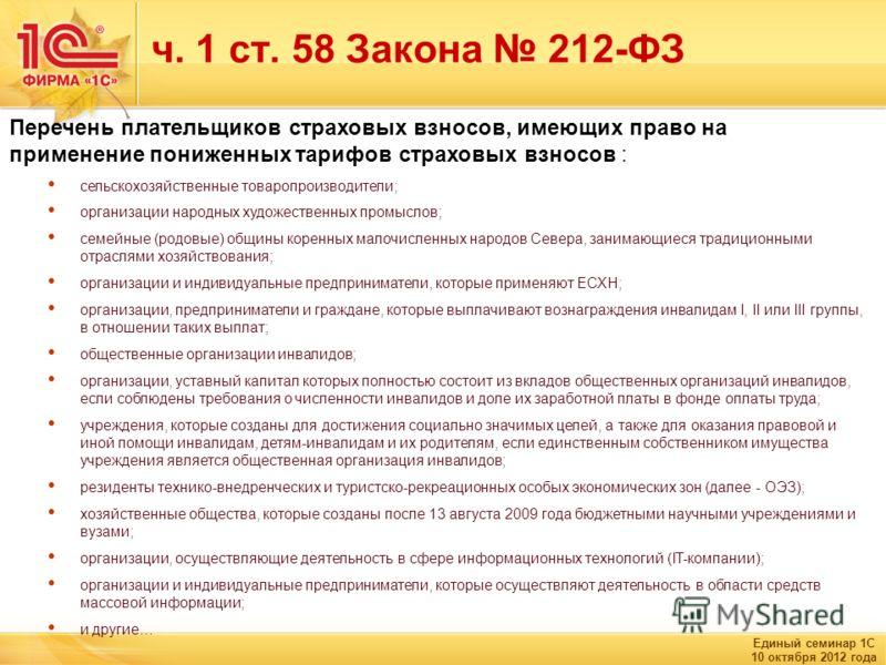 Единый семинар 1С 10 октября 2012 года ч. 1 ст. 58 Закона 212-ФЗ сельскохозяйственные товаропроизводители; организации народных художественных промыслов; семейные (родовые) общины коренных малочисленных народов Севера, занимающиеся традиционными отра