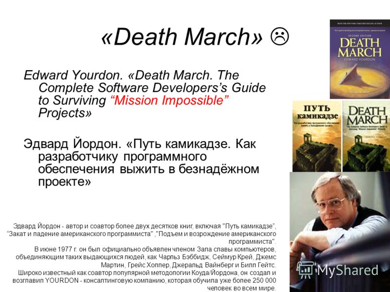 13 «Death March» Edward Yourdon. «Death March. The Complete Software Developerss Guide to Surviving Mission Impossible Projects» Эдвард Йордон. «Путь камикадзе. Как разработчику программного обеспечения выжить в безнадёжном проекте» Эдвард Йордон - а