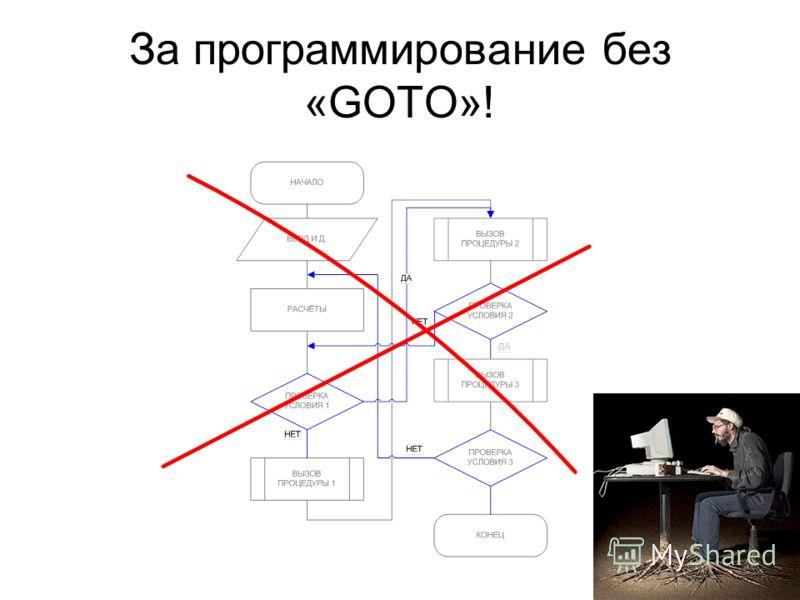 15 За программирование без «GOTO»!