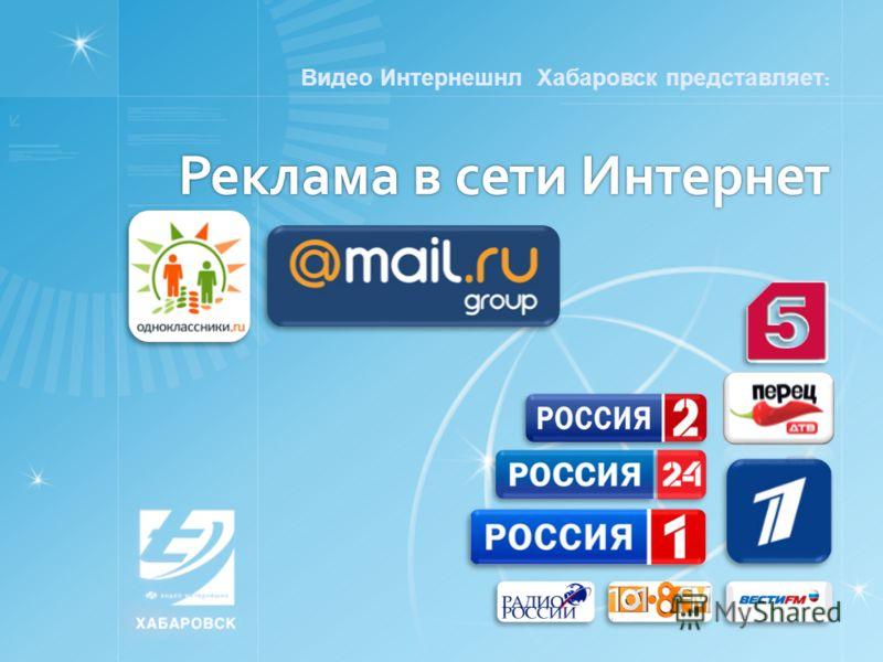 Реклама в сети Интернет Видео Интернешнл Хабаровск представляет :