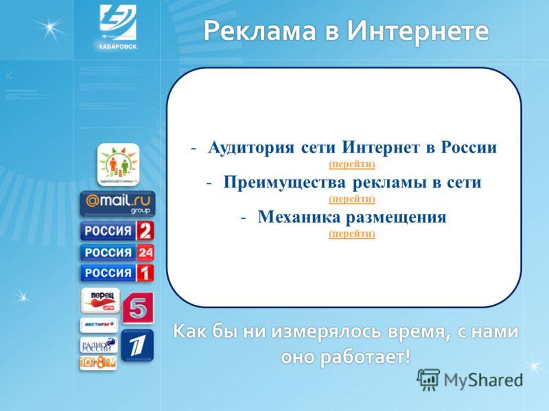 -Аудитория сети Интернет в России (перейти) (перейти) -Преимущества рекламы в сети (перейти) (перейти) -Механика размещения (перейти) (перейти) Реклама в Интернете Как бы ни измерялось время, с нами оно работает!
