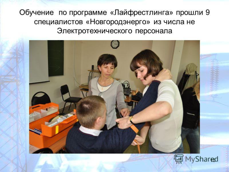 Обучение по программе «Лайфрестлинга» прошли 9 специалистов «Новгородэнерго» из числа не Электротехнического персонала 10