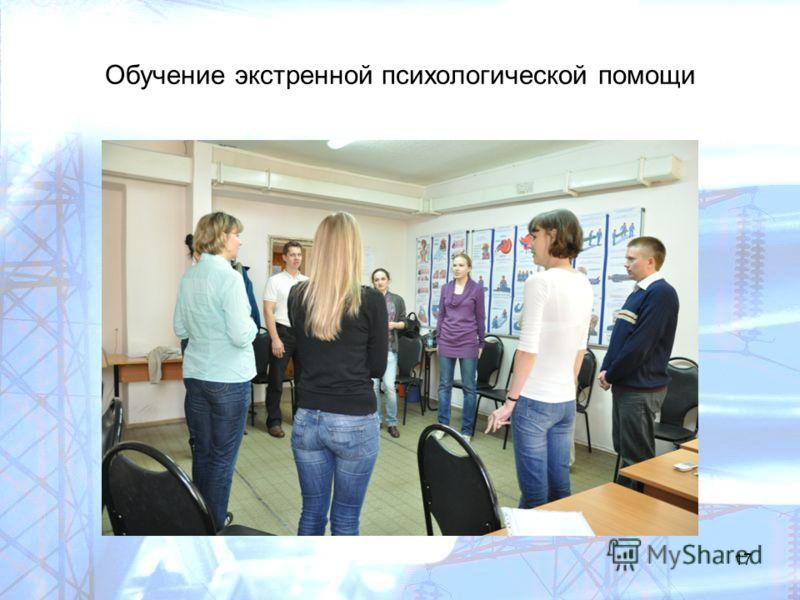 Обучение экстренной психологической помощи 17
