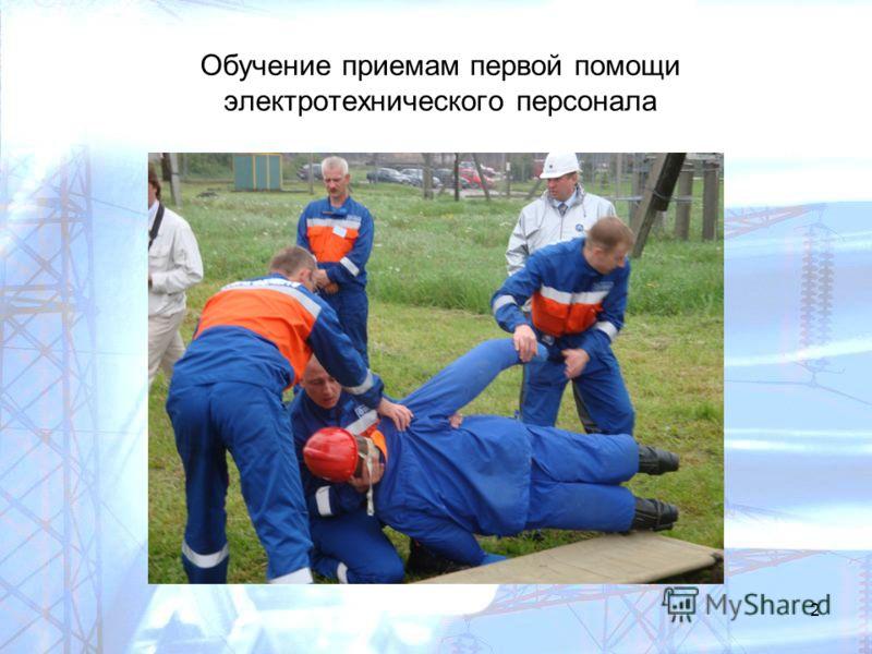 Обучение приемам первой помощи электротехнического персонала 2
