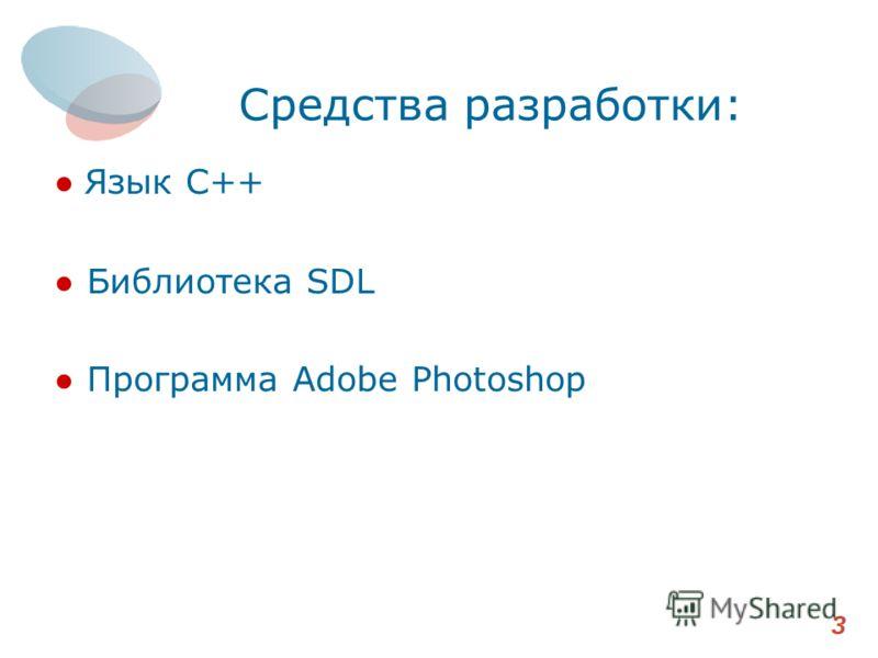 Средства разработки: Язык C++ Библиотека SDL Программа Adobe Photoshop