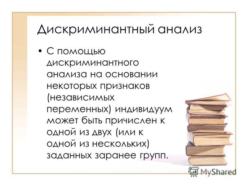 (независимых переменных)