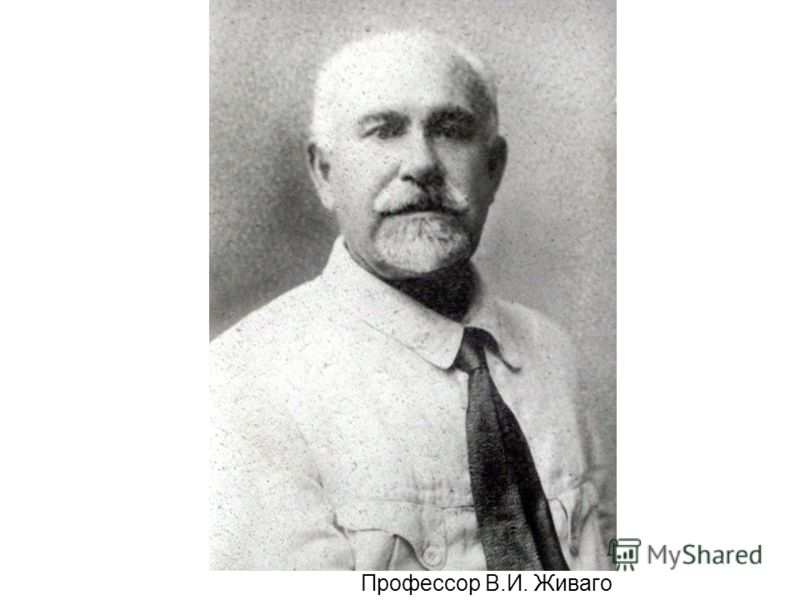 Профессор В.И. Живаго