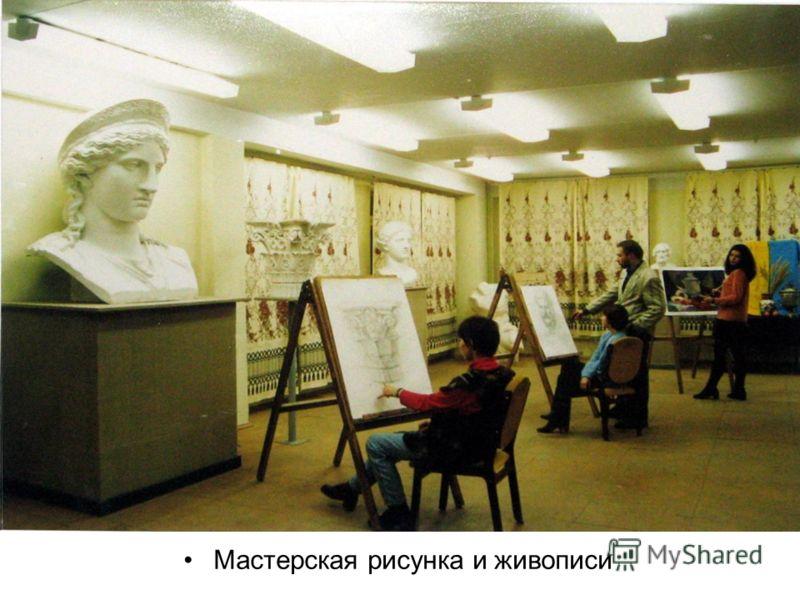 Мастерская рисунка и живописи