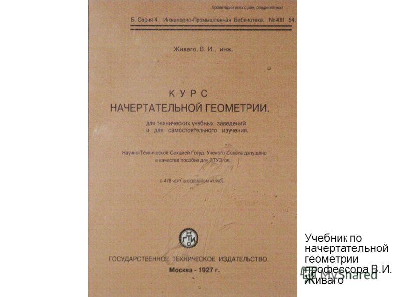 Учебник по начертательной геометрии профессора В.И. Живаго