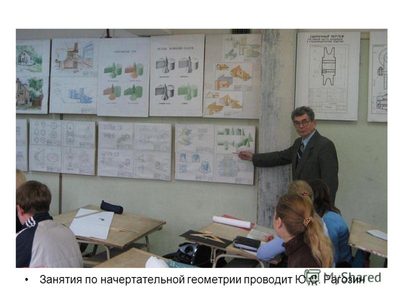 Занятия по начертательной геометрии проводит Ю.С. Рагозин