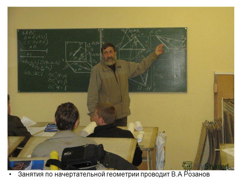 Занятия по начертательной геометрии проводит В.А Розанов