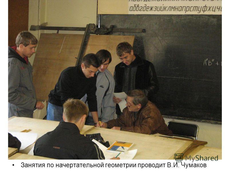Занятия по начертательной геометрии проводит В.И. Чумаков