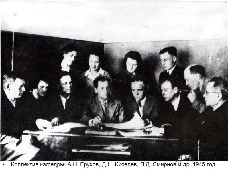 Коллектив кафедры: А.Н. Ерухов, Д.Н. Киселев, П.Д. Смирнов и др. 1945 год