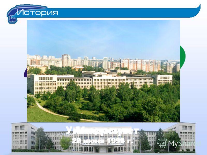 Институт 23 июня 1956 г. Академия 20 июня 1994 г. Университет 22 июня 1999 г.
