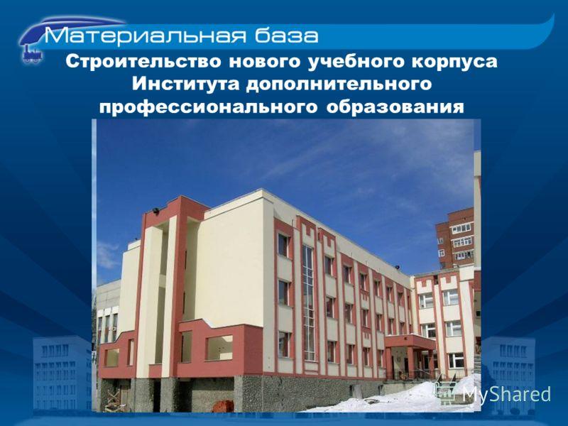 Строительство нового учебного корпуса Института дополнительного профессионального образования