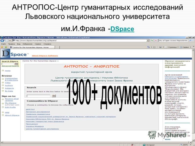 АНТРОПОС-Центр гуманитарных исследований Львовского национального университета им.И.Франка - DSpace DSpace