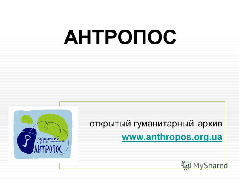 АНТРОПОС открытый гуманитарный архив www.anthropos.org.ua