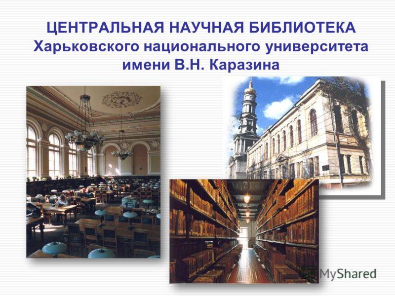 ЦЕНТРАЛЬНАЯ НАУЧНАЯ БИБЛИОТЕКА Харьковского национального университета имени В.Н. Каразина