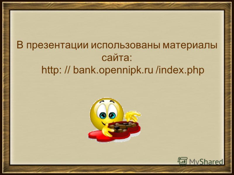 В презентации использованы материалы сайта: http: // bank.opennipk.ru /index.php