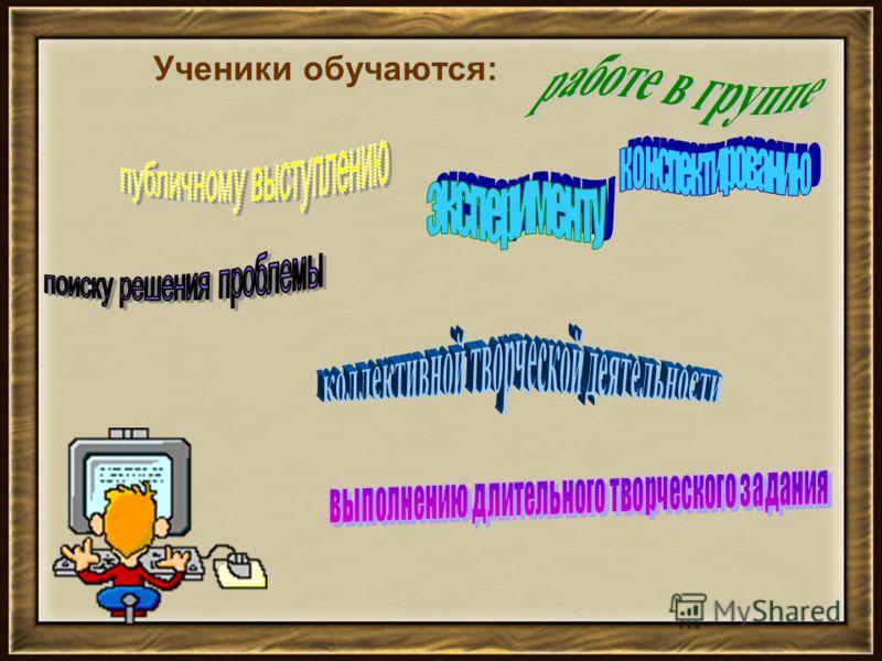 Ученики обучаются: