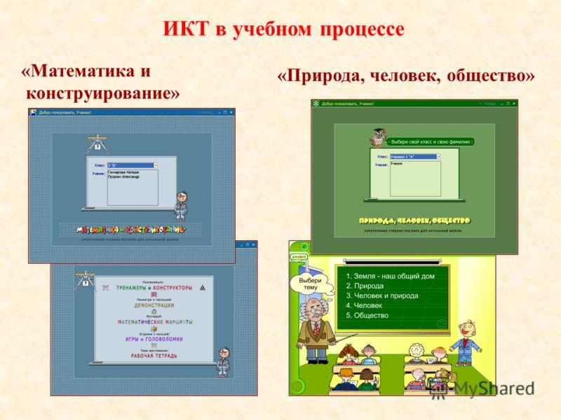 ИКТ в учебном процессе «Природа, человек, общество» «Математика и конструирование»