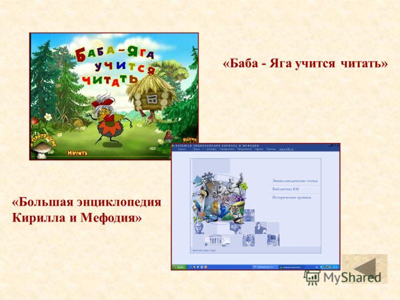«Баба - Яга учится читать» «Большая энциклопедия Кирилла и Мефодия»