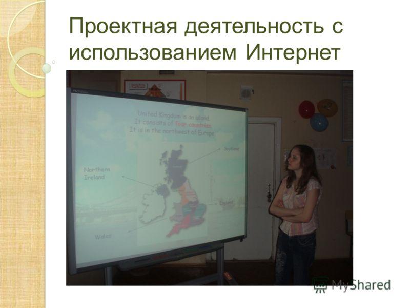 Проектная деятельность с использованием Интернет