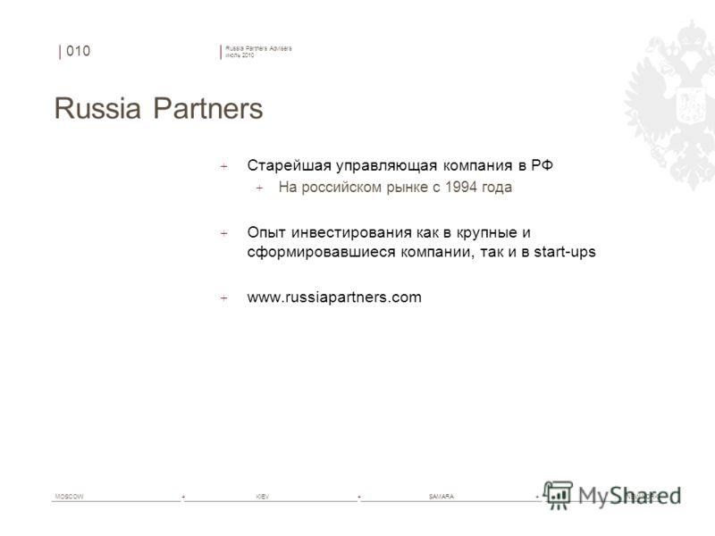 Russia Partners Advisers июль 2010 MOSCOW+ KIEV+ SAMARA+ NEW YORK Russia Partners + Старейшая управляющая компания в РФ + На российском рынке с 1994 года + Опыт инвестирования как в крупные и сформировавшиеся компании, так и в start-ups + www.russiap