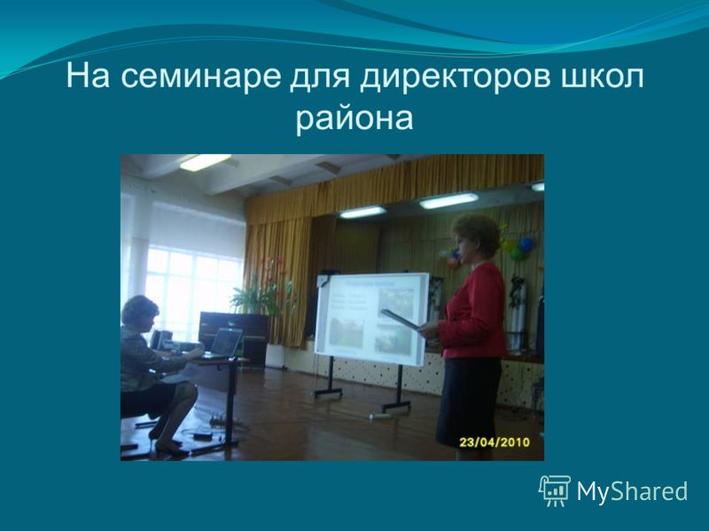 На семинаре для директоров школ района