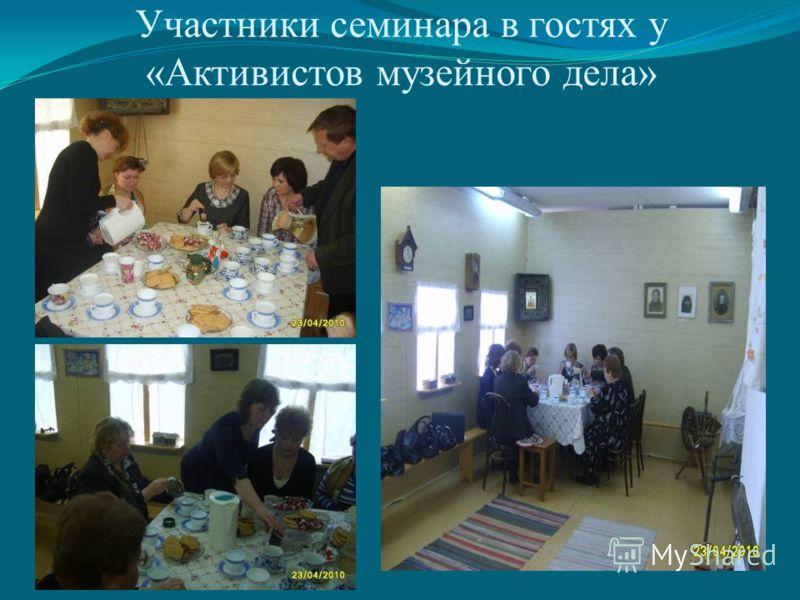 Участники семинара в гостях у «Активистов музейного дела»