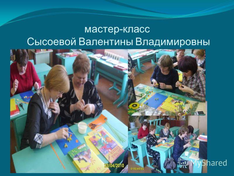 мастер-класс Сысоевой Валентины Владимировны