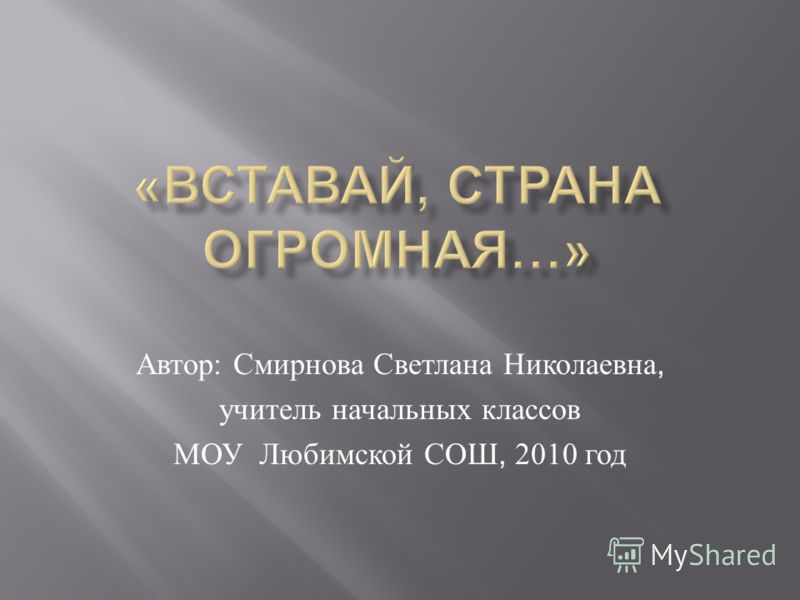 Автор : Смирнова Светлана Николаевна, учитель начальных классов МОУ Любимской СОШ, 2010 год