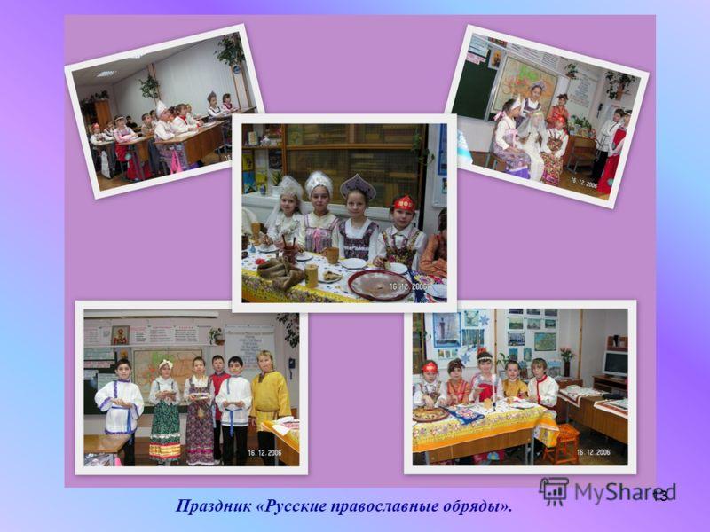 13 Праздник «Русские православные обряды».