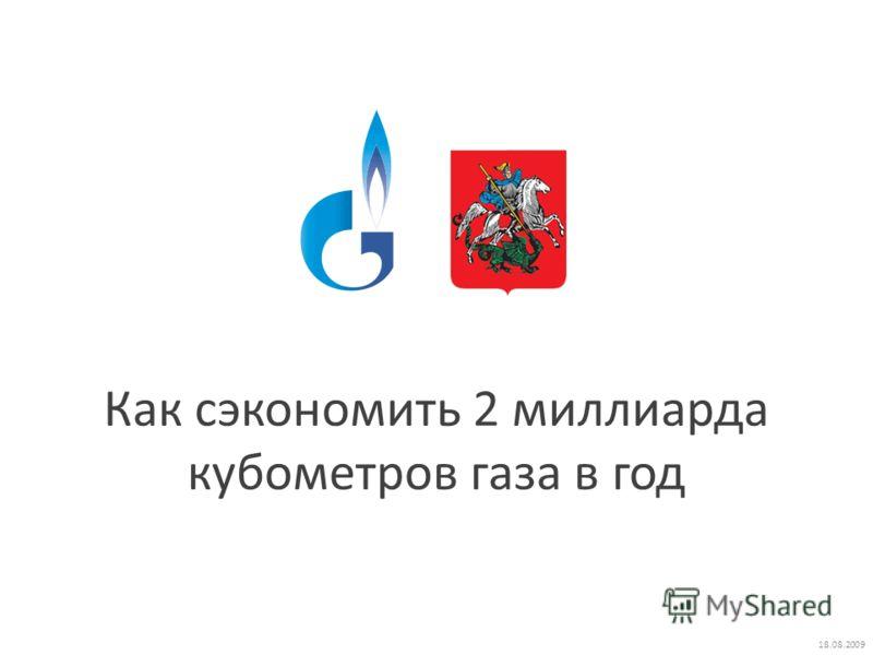Как сэкономить 2 миллиарда кубометров газа в год 18.08.2009