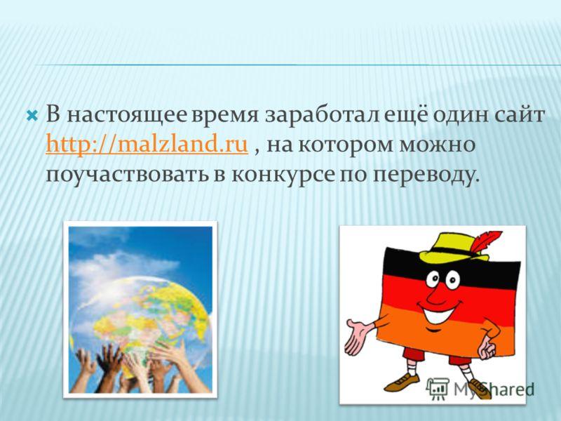 В настоящее время заработал ещё один сайт http://malzland.ru, на котором можно поучаствовать в конкурсе по переводу. http://malzland.ru