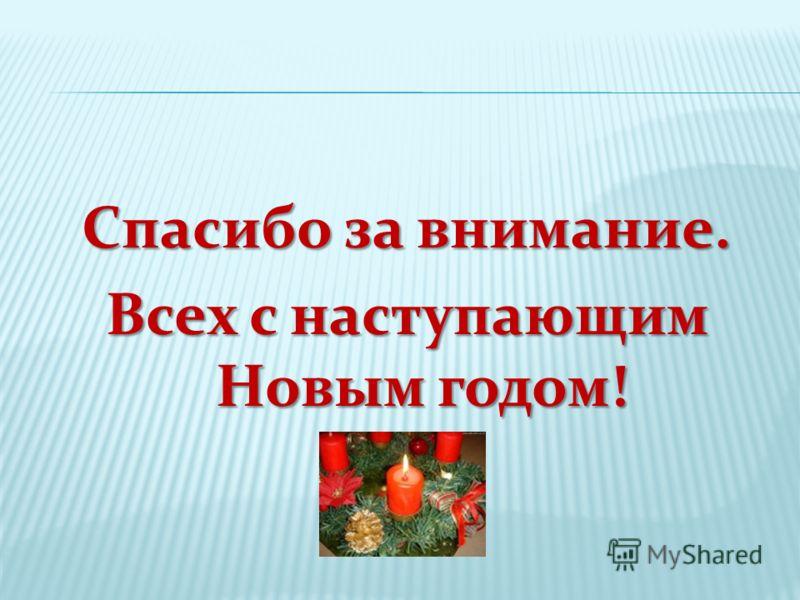 Спасибо за внимание. Всех с наступающим Новым годом!