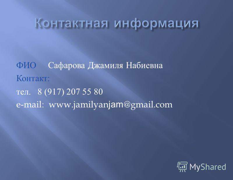 ФИО Сафарова Джамиля Набиевна Контакт : тел. 8 (917) 207 55 80 e-mail: www.jamilyan jam @gmail.com
