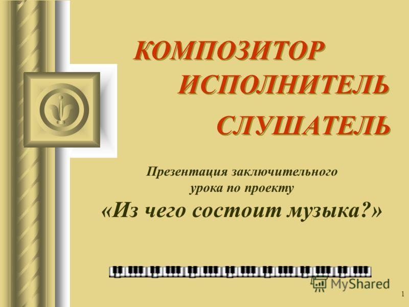 Биография паустовского презентация 3 класс
