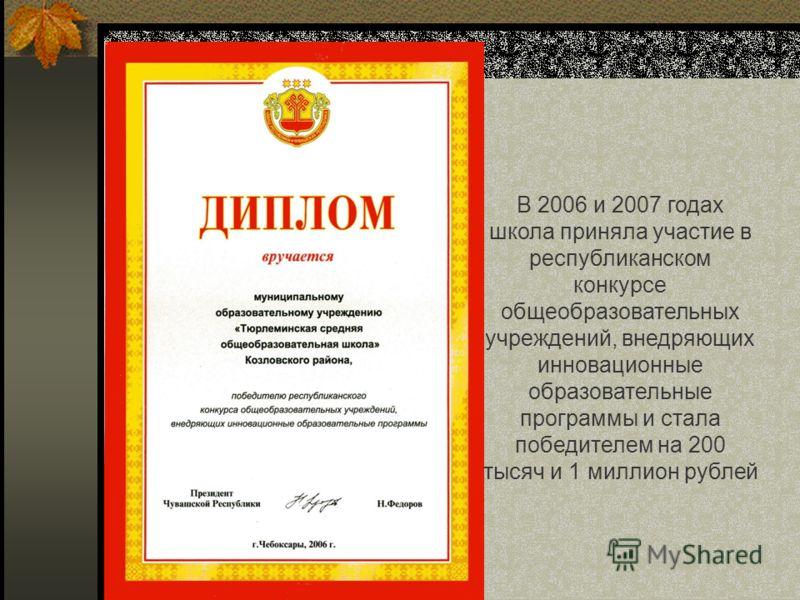 В 2006 и 2007 годах школа приняла участие в республиканском конкурсе общеобразовательных учреждений, внедряющих инновационные образовательные программы и стала победителем на 200 тысяч и 1 миллион рублей