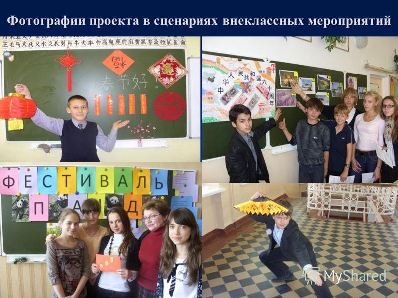 МОУ Школа 9 Фотографии проекта в сценариях внеклассных мероприятий