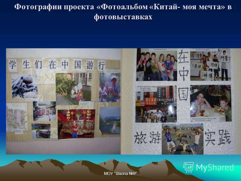 МОУ Школа 9 Фотографии проекта «Фотоальбом «Китай- моя мечта» в фотовыставках