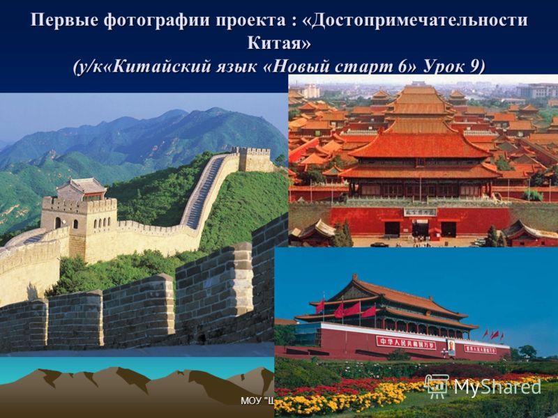 МОУ Школа 9 Первые фотографии проекта : «Достопримечательности Китая» (у/к«Китайский язык «Новый старт 6» Урок 9)