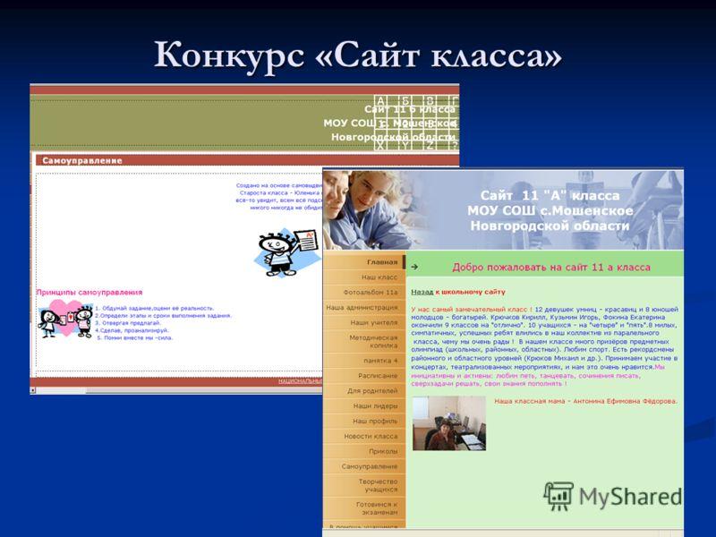 Конкурс «Сайт класса»