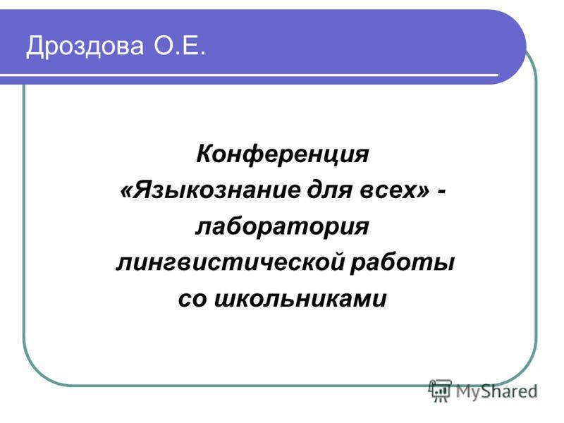 Дроздова О.Е. Конференция «Языкознание для всех» - лаборатория лингвистической работы со школьниками
